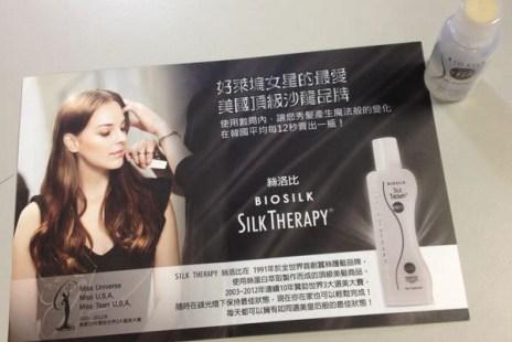 體驗|Silk Therapy 絲洛比 蠶絲蛋白空氣感熱導精華-專業沙龍級護髮讓您如巨星般閃耀!