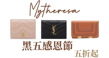 Mytheresa購物教學|黑五感恩購物節-五折起大促銷 歐美購物網站優惠分享