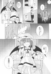 _touhou_noerodoujinshinoarasuji_saiminkakerareishikimonakuhitokotomoshaberenaini