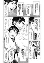 kono_takasugikou_noeromanga_erodoujinshi_muryou_nonetabare_ryoutagadoukyuuseinoy