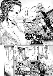 nyoudouwochoukyoushiteirujoseinotokoronidannanitsureteikaretahitozumaga_joseito6