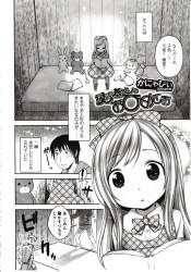 otokogajikkanikaetsutemukashiasondeitayamaokunohimitsukichiniikuto_rorishoujogai