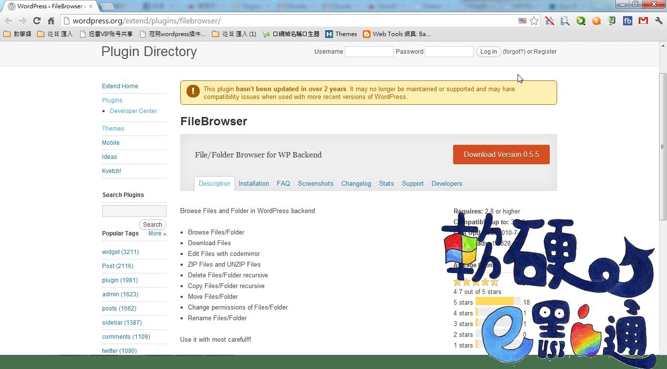 FileBrowser讓你在WP後台也能編輯檔案 - 第1张    軟硬e點通
