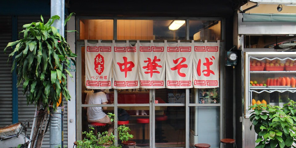 台南 滿滿復古風的素食拉麵藏身台南巷弄,味噌拉麵x豆漿拉麵,要選哪一道咧? 台南市中西區 中華そば 太郎中華拉麵