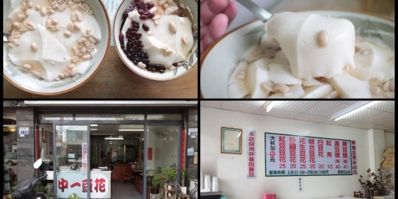 台南 隱身在台南歸仁區的實惠豆花店,嫩度滿點豆香味誘人,令人一個心醉神迷 台南市歸仁區 中一豆花