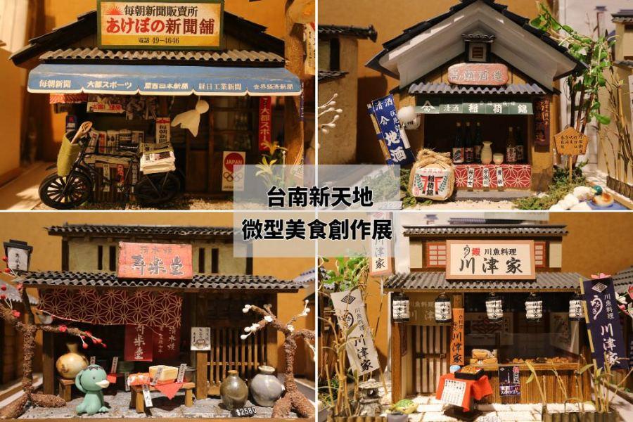 台南 這是被縮小燈照到嗎?日式建築,美食,台南小吃,通通都被縮小囉!台南新天地微型美食創作展 台南市中西區|新光三越西門店