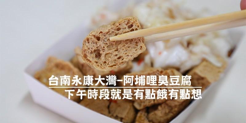 台南 午後點心來一份酥脆臭香的臭豆腐吧,崑山科大周邊人氣小吃 台南市永康區|阿埔哩臭豆腐