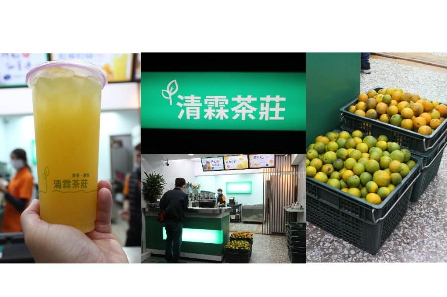 嘉義 鮮柳橙綠x香氣調和好滋味,嘉義除了葡萄柚綠茶之外一定也要來試試的一間搖飲店! 嘉義縣朴子市|清霖茶莊(朴子店)