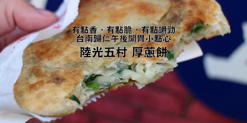 台南 『厚蔥餅』歸仁午後下午茶小點心新選擇,鹹香脆皮伴蔥香,帶有嚼勁的好滋味 台南市歸仁區 陸光五村