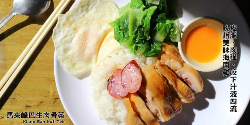 台南 赤嵌樓周邊美味海南雞,皮彈肉嫩咬下時汁液溢滿的彈嫩雞肉 台南市中西區 馬來峰巴生肉骨茶