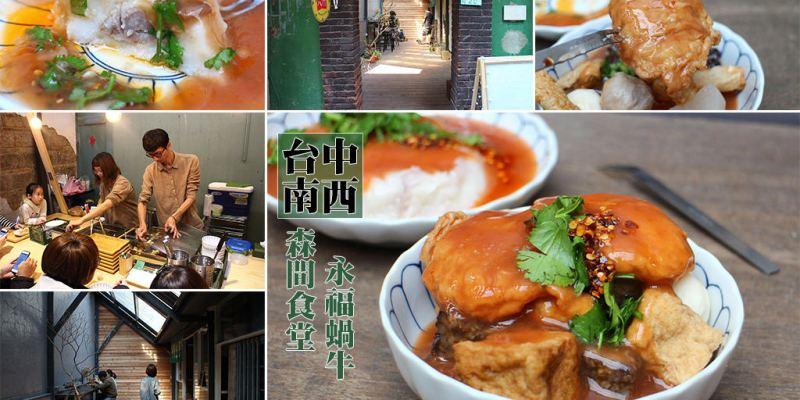 台南 藏身蝸牛巷的台北甜不辣,搭配老宅IG超好拍 台南市中西區 森間食堂 蝸牛店