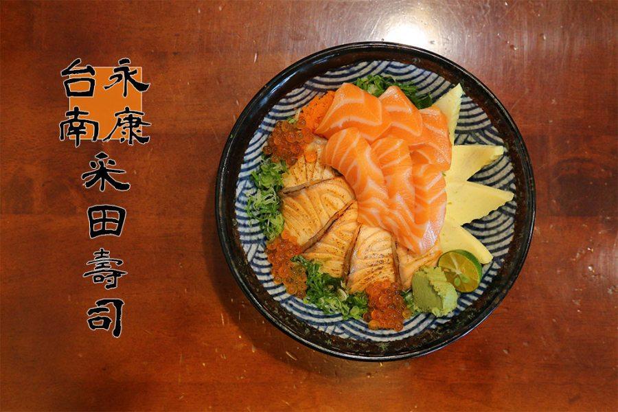 台南 藏在永康的日式平價料理,配料豐富度滿點的生魚片丼飯,一間可以吃好吃滿吃很爽日式料理店 台南市永康區|采田壽司