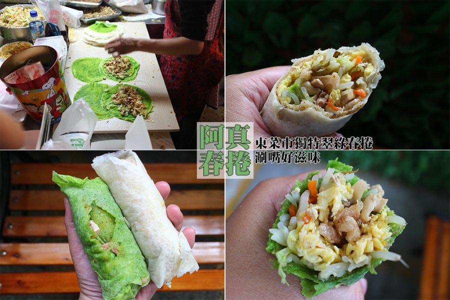 台南 清明節來份東菜市翠綠春捲,隱藏菜市場的涮嘴好滋味 台南市中西|阿真春捲