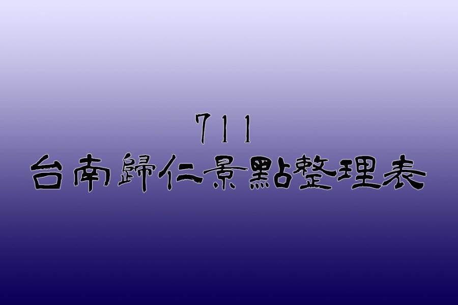 台南歸仁景點列表 台南景點 歸仁區