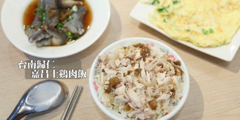 台南 來碗土雞肉飯吧!歸仁圓環附近新選擇,鹹香涮嘴肉彈嫩 台南市歸仁區|嘉昌土雞肉飯