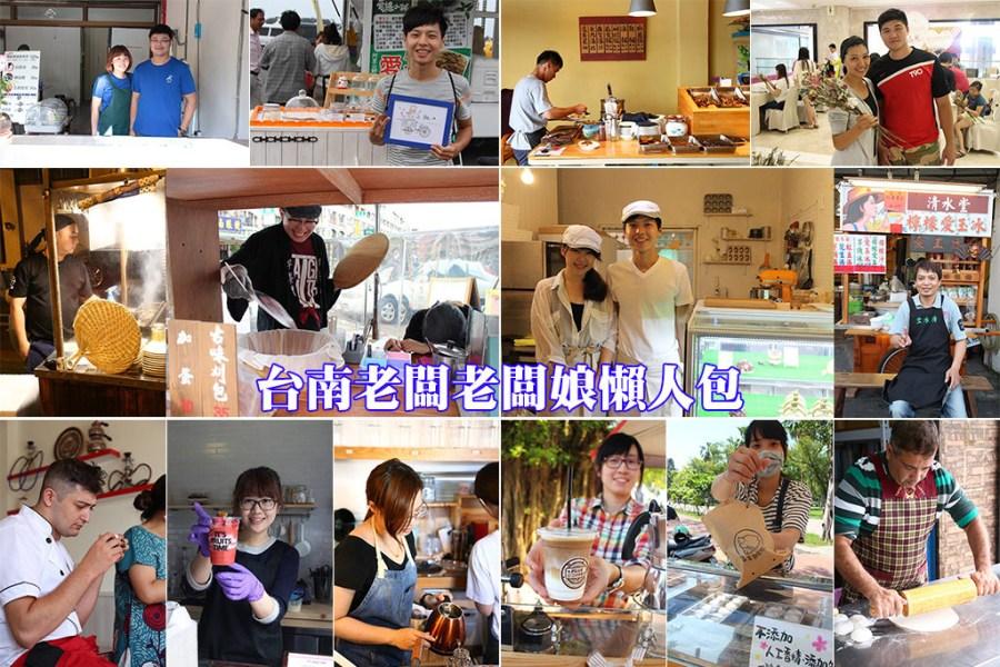 台南 這是一篇以老闆娘為主的食記懶人包