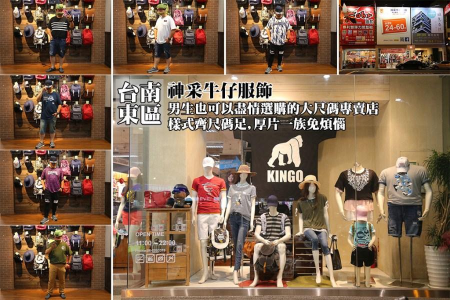 台南 男生大尺碼不用愁,德安周邊大尺碼服飾店,選擇多樣式足,就算男生也可以盡情選購 台南市東區 S&C 神采牛仔服飾