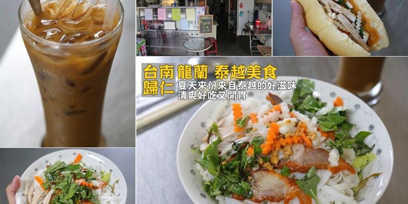 台南 越南涼麵清爽開胃好滋味,天氣熱沒食慾免煩惱 台南市歸仁區|龍蘭泰越美食