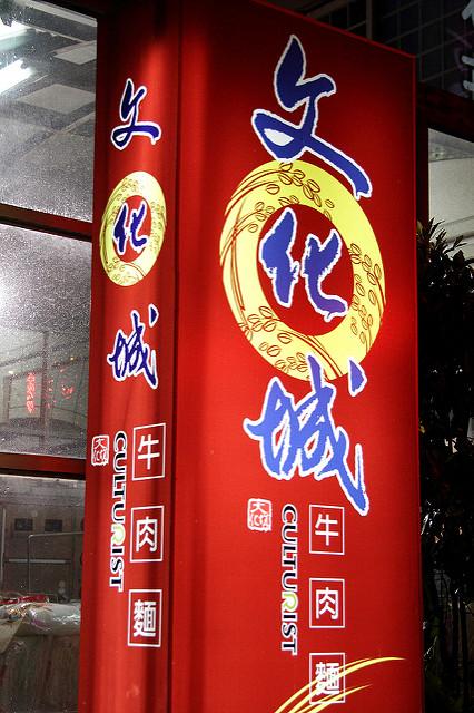 新竹縣竹北市|文化城牛肉麵