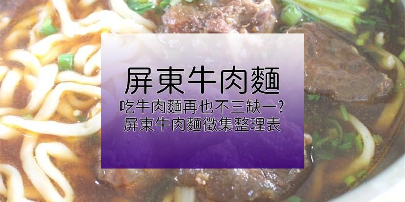 屏東牛肉麵 一起來蒐集屏東的美味牛肉麵店吧! 屏東牛肉麵店家徵集整理列表
