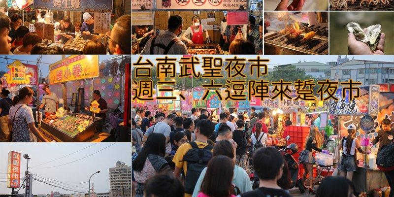 台南夜市 武聖夜市小而精美,深藏不少好吃的名攤在其中 台南市中西區|武聖夜市