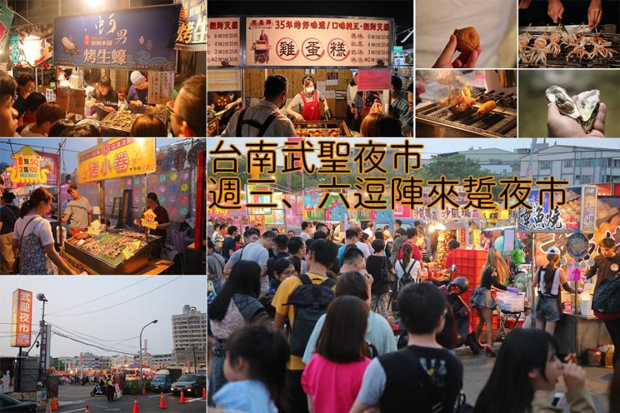 台南夜市 武聖夜市小而精美,深藏不少好吃的名攤在其中 台南市中西區 武聖夜市
