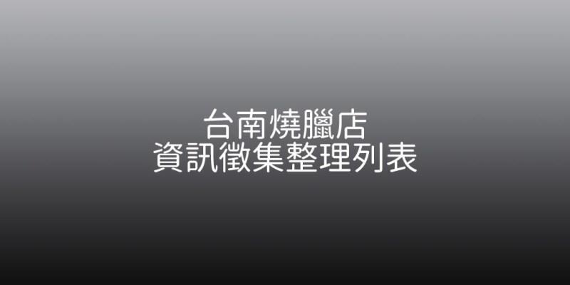 台南 港式燒臘好滋味,台南何處尋?美味燒臘店徵集中 台南燒臘店家整理列表