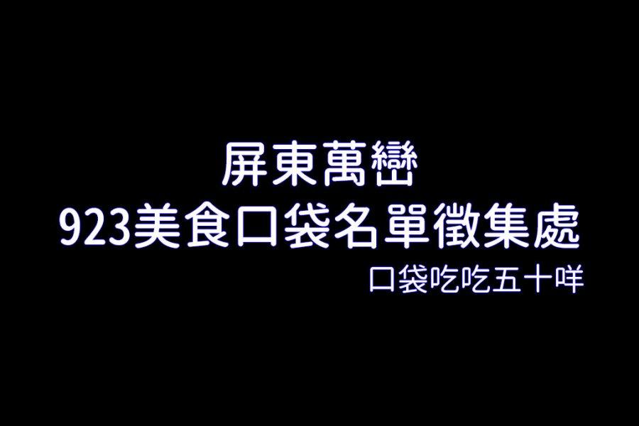 屏東縣萬巒鄉美食口袋名單蒐集表