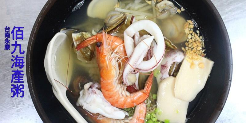 台南 永康宵夜來份豐富鮮美的海產粥吧! 台南市永康區 佰九海產粥