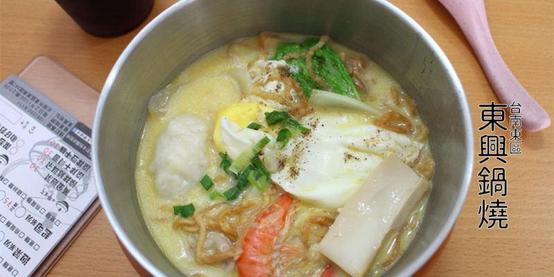 台南 來碗清淡口味的鍋燒意麵吧! 台南市東區 東興鍋燒