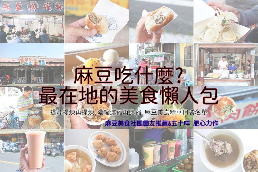 麻豆美食懶人包 麻豆美食吃什麼?碗粿,小吃,點心,麵店,冰品,聚餐,夜市,讓你到麻豆免煩惱(2019/2更新)