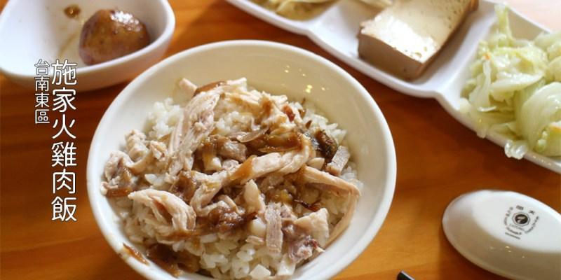 台南 中午沒食慾?那來份香氣涮嘴開胃的火雞肉飯吧! 台南市東區 施家火雞肉飯