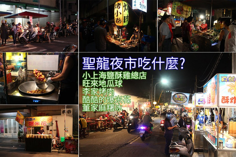 台南夜市 聖龍夜市,台南永康除了鹽行夜市之外,逛夜市的好選擇之一 台南市永康區|聖龍夜市