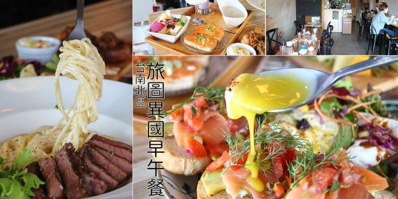 台南 花園夜市附近異國早午餐店,酪梨煙燻鮭魚三明治風味調和香滑順口讓人難忘 台南市北區|MAP LAB Kitchen 異國料理 體驗廚房