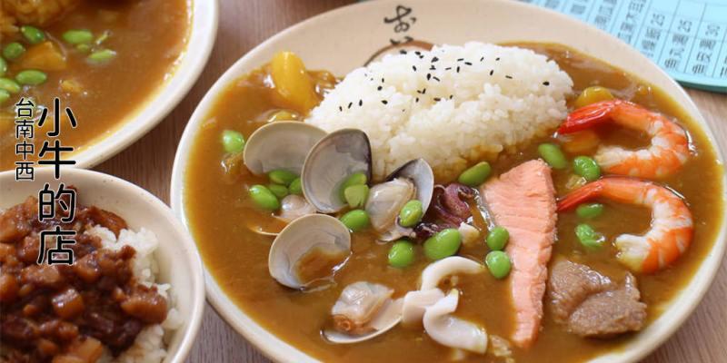 台南 民生路上台式咖哩店,魚排酥香肉又嫩,海鮮搭配多樣化 台南市中西區|小牛的店