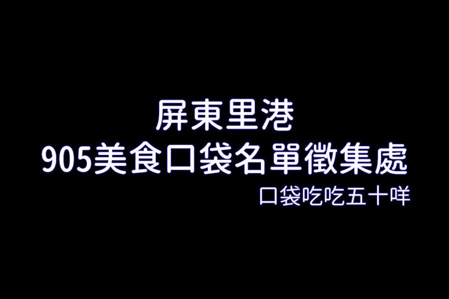 屏東縣里港鄉美食口袋名單蒐集