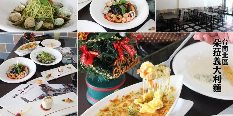 台南 價格實惠分量足夠的義大利麵店 台南市北區 朵菈義大利麵專賣店