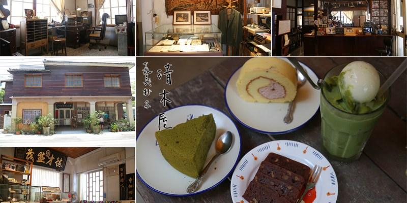 嘉義 老醫院改造而成的咖啡甜點店,吃下午茶的同時一起見證朴子的醫療文化 嘉義縣朴子市 清木屋