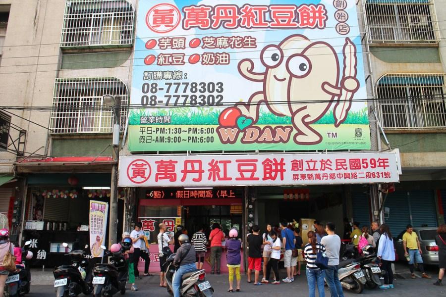 屏東 在紅豆的故鄉吃紅豆餅就是對味!萬丹爆人氣紅豆餅店 屏東縣萬丹|黃萬丹紅豆餅
