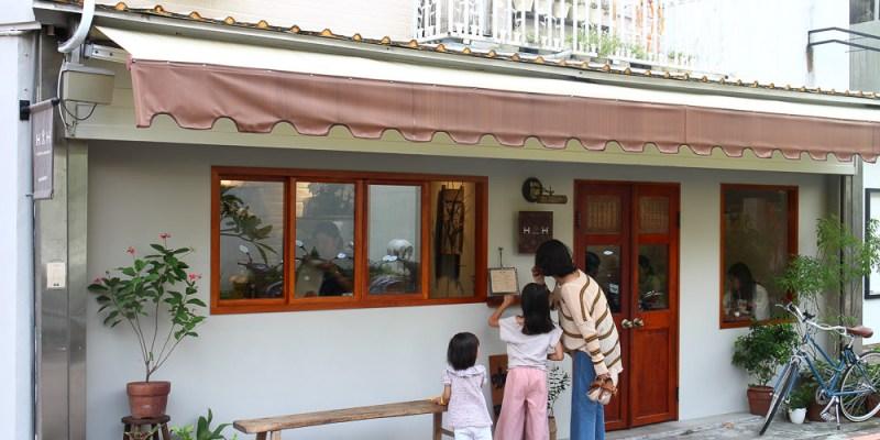 台南 成大周邊兩夫妻打造,美的像幅畫的清新咖啡小店,舒適有質感的氛圍讓人放鬆了心的腳步 台南市東區|H&H 他她咖啡