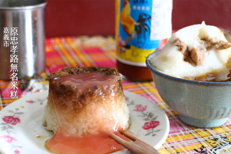 嘉義 嘉義在地的好滋味,早上來碗傳香數十載的米糕碗粿吧! 嘉義市東區 原忠孝路無名米糕