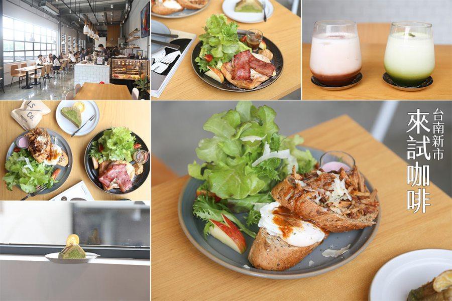 台南 新市遠東科大周邊,環境清新光線通透早午餐店 台南市新市區|L.S & Co. Coffee來試咖啡