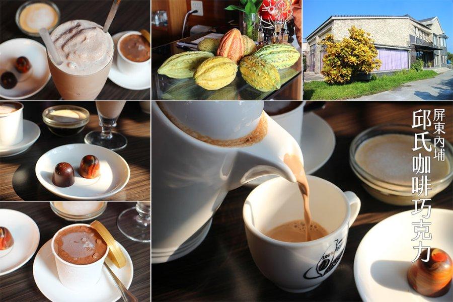 屏東 巧克力生根內埔,推向全台灣,邁向全世界發光 屏東縣內埔鄉|邱氏咖啡巧克力 Choose Chius