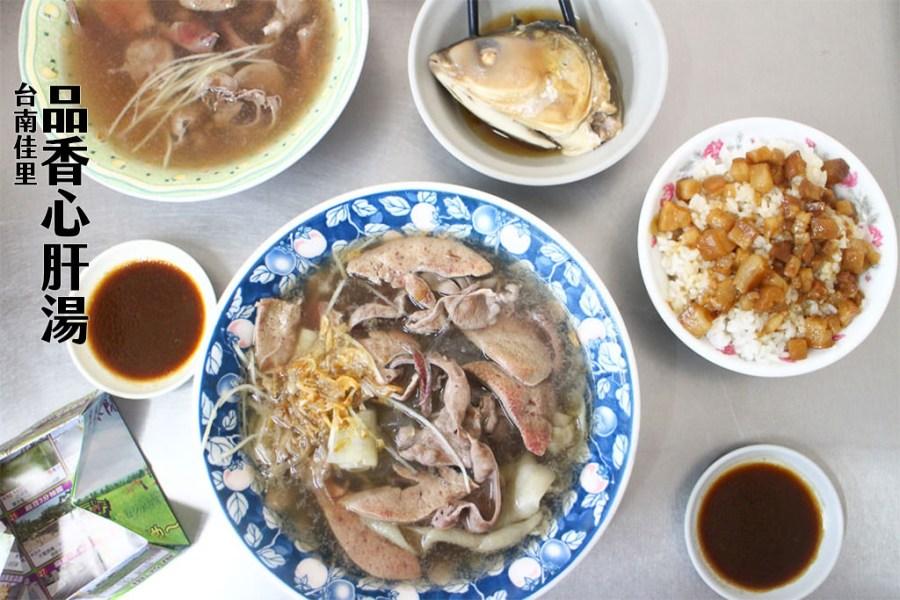 台南 佳里宵夜來碗煮得口感剛好的心肝湯,搭配醬汁超涮嘴 台南市佳里區 品香心肝湯(信義一街)