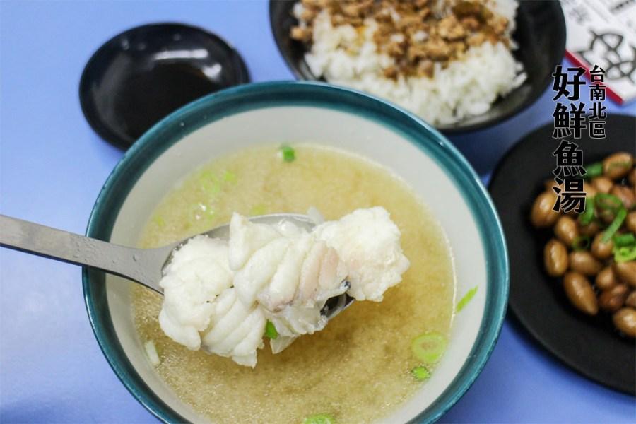 台南 晚上宵夜想要來碗暖暖的熱湯,那到好鮮魚湯喝碗層次十足的石斑味噌湯吧 台南市北區 好鮮魚湯