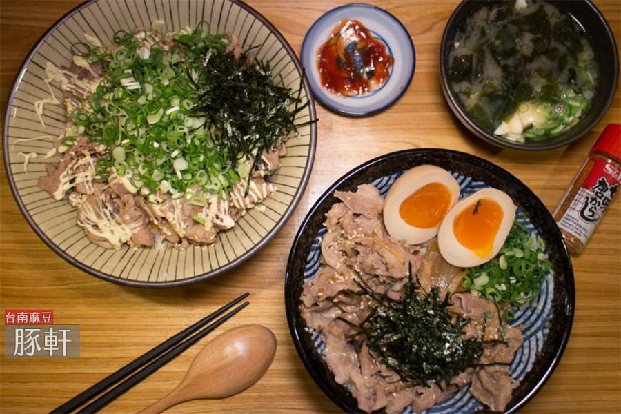 台南 今天來點日式餐點,麻豆和朋友聚餐,來碗開胃涮嘴的丼飯吧! 台南市麻豆區 豚軒