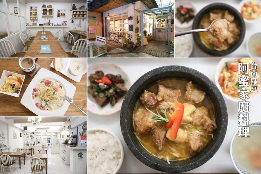 台南 麻豆聚餐好所在,選擇豐富餐點平順,家庭聚餐公司 台南市麻豆區|阿蜜家廚料理