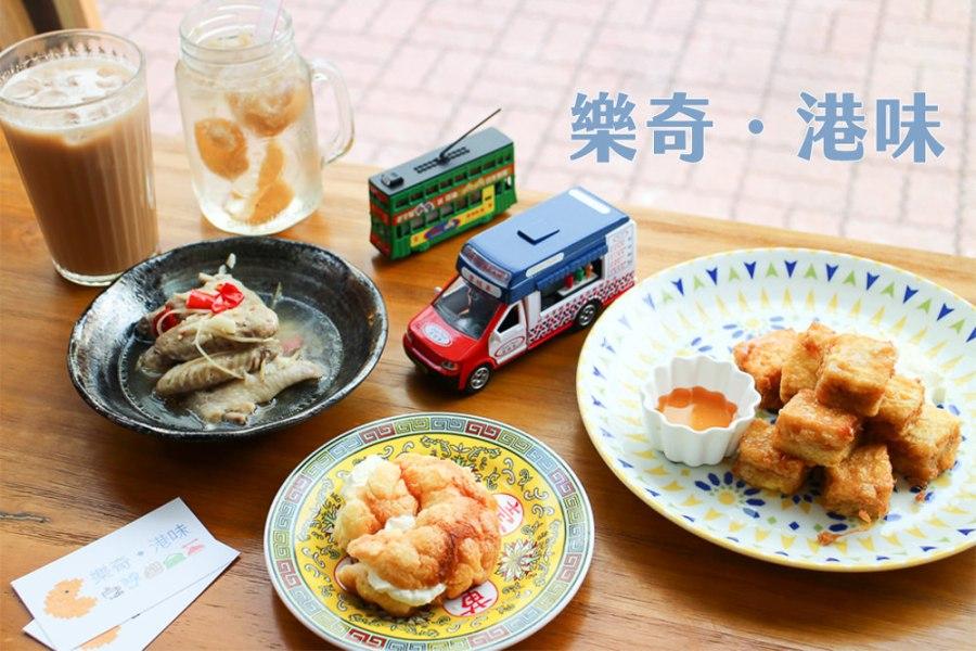 台南 成大18巷港式點心,宵夜、下午茶好去處,寵物友善帶狗狗也可以 台南市東區|樂奇。港味