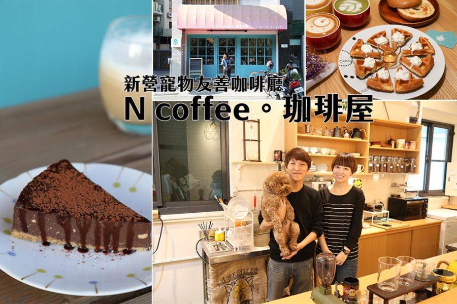 台南 新營寵物友善餐廳,來去N coffee喝咖啡跟可愛店狗「摩卡」玩! 台南市新營區 N coffee 珈琲屋