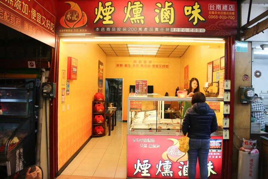 台南 宵夜來點煙燻滷味,吃起來一點煙熏味,再加上店的胡椒粉更涮嘴 台南市北區 永記煙燻滷味